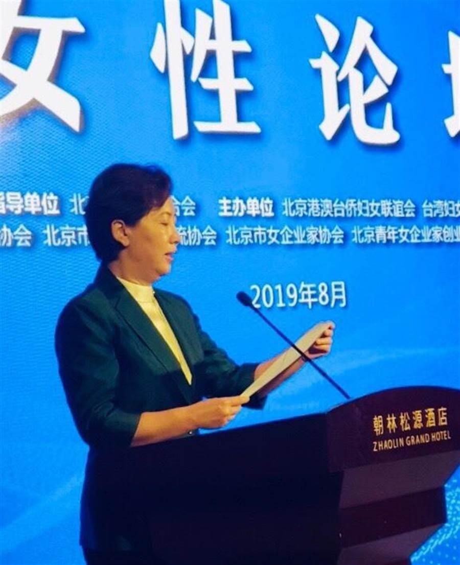 北京市婦聯主席張雅君在女性論壇致詞。(圖/台灣婦菁聯盟提供)