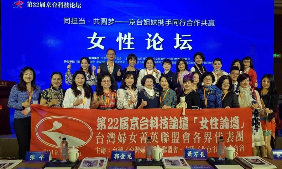 「第22屆京台科技論壇-女性論壇」在北京朝林飯店隆重舉辦。(圖/台灣婦菁聯盟提供)