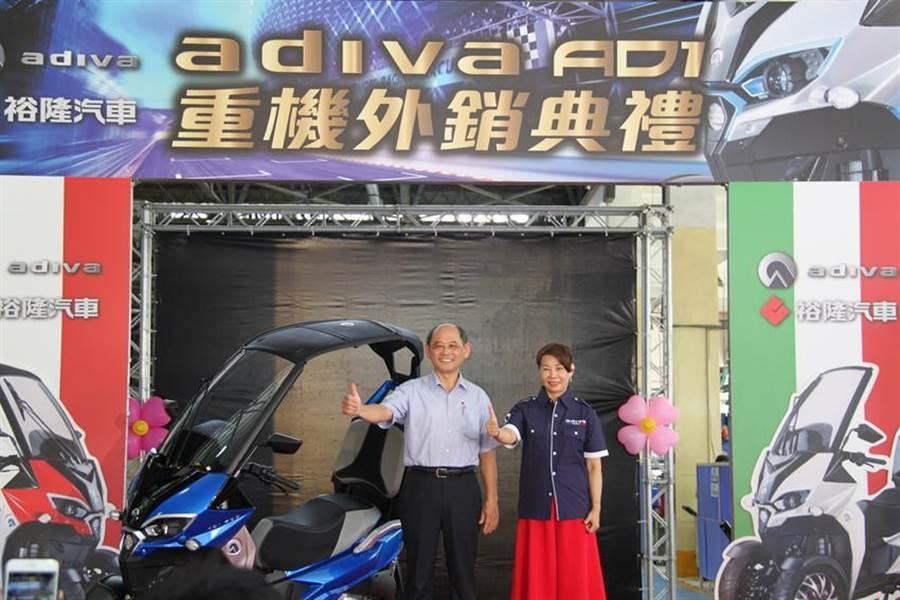 裕隆汽車6日舉行代工生產的重機品牌亞帝發外銷車下線典禮,裕隆汽車總經理姚振祥(左)與亞帝發全球社長Rinda Lee(右)共同揭示雙方合作。(圖/業者提供)