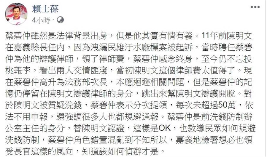 蔡碧仲為陳明文辯護,藍委賴士葆譏諷。(摘自賴士葆臉書)