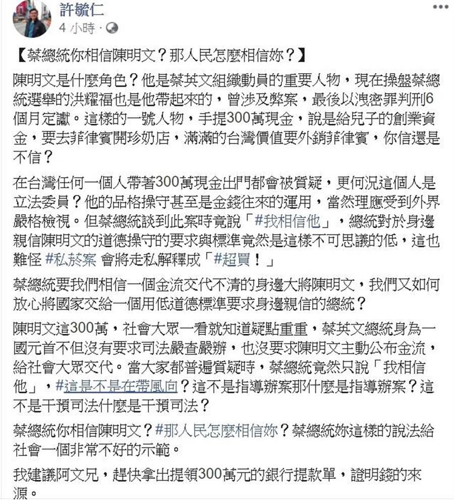 許毓仁指出,在台灣任何一個人帶著300萬現金出門都會被質疑,更何況這個人是立委?(摘自許毓仁臉書)