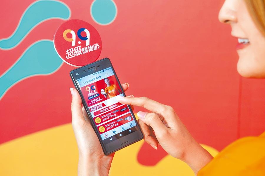 「9.9超級購物節」9至12日刷「國泰世華蝦皮購物icash聯名卡」享最高合計23%回饋,搭配指定店家加碼,最高可享43%回饋。(蝦皮購物提供)