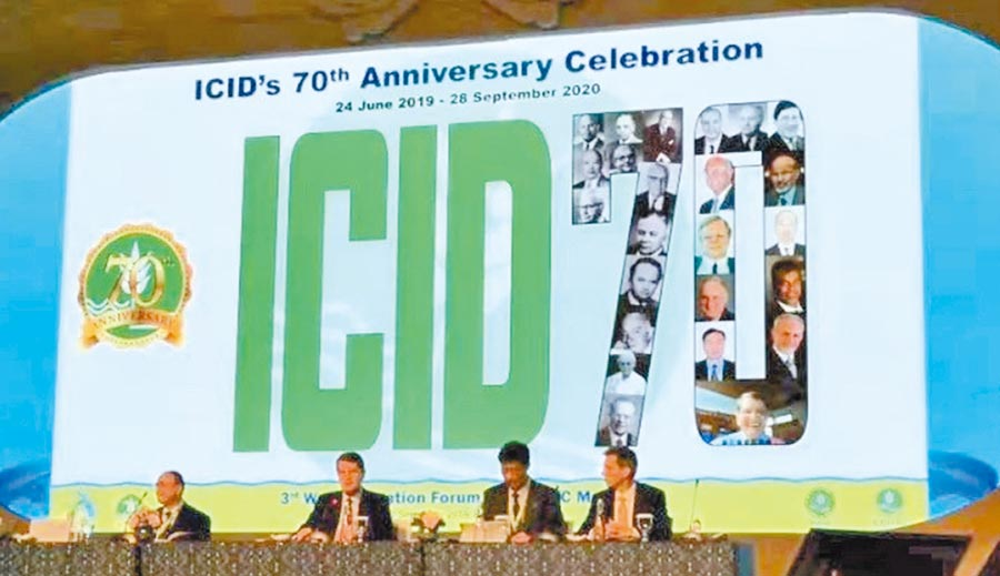 國際灌溉排水委員會(ICID)9月4日在印尼峇里島召開會議。(取自微博@杭州發布)