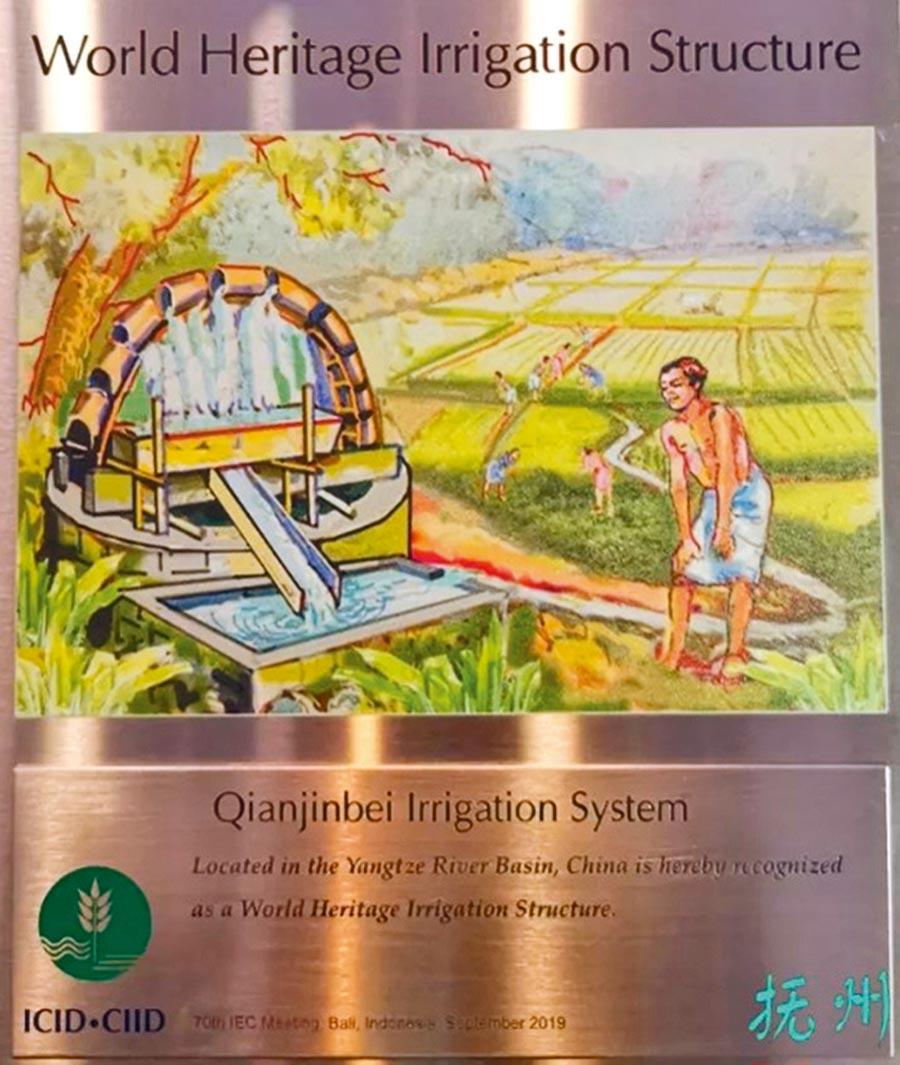 大陸入選世界灌溉工程遺產總數增為19項。(取自微博@杭州發布)