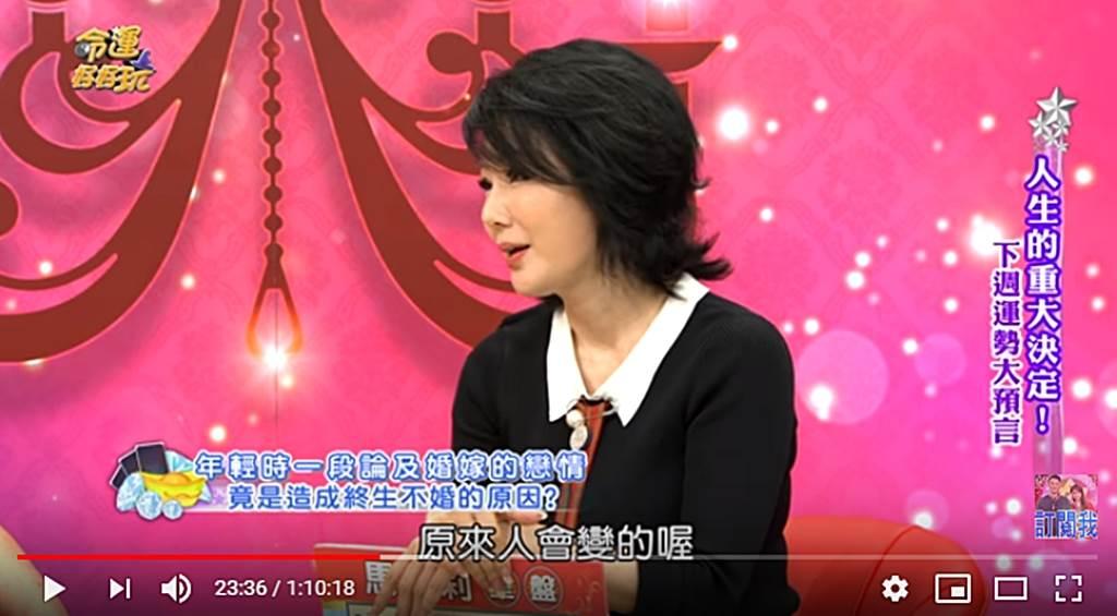 馬世莉上節目談不婚主因。(圖/翻攝自命運好好玩 官方頻道 Youtube)