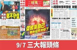 9月7日三報頭版要聞