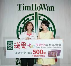 《產業》和億生活中秋送愛失親兒,贈500盒添好運月餅