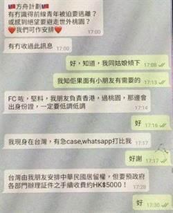 提供香港示威者「方舟計畫」? 165籲別被騙