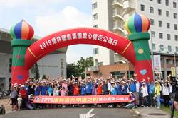 康林國際集團舉辨千人健走 匯聚愛心做公益