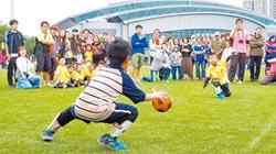 親子足球運動會10月26日新莊開踢