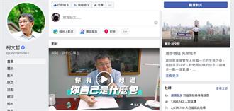 臉書掉粉跌破200萬大關 柯:怕的話就發敬老金