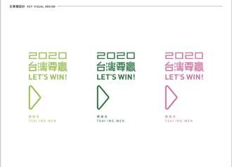 蔡總統競選連任主視覺:2020台灣要贏 Lets Win!