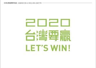 鍾琴》「台灣要贏」的方案只有一途
