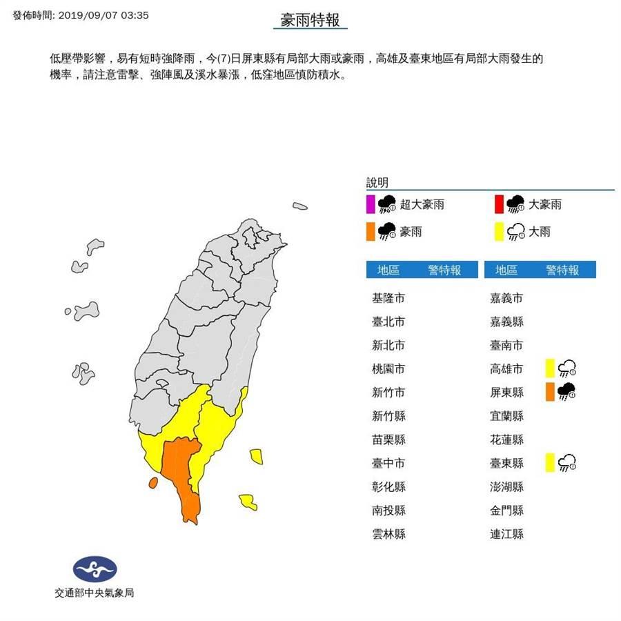 中央氣象局發針對高屏台東發布豪大雨特報。(圖/中央氣象局)