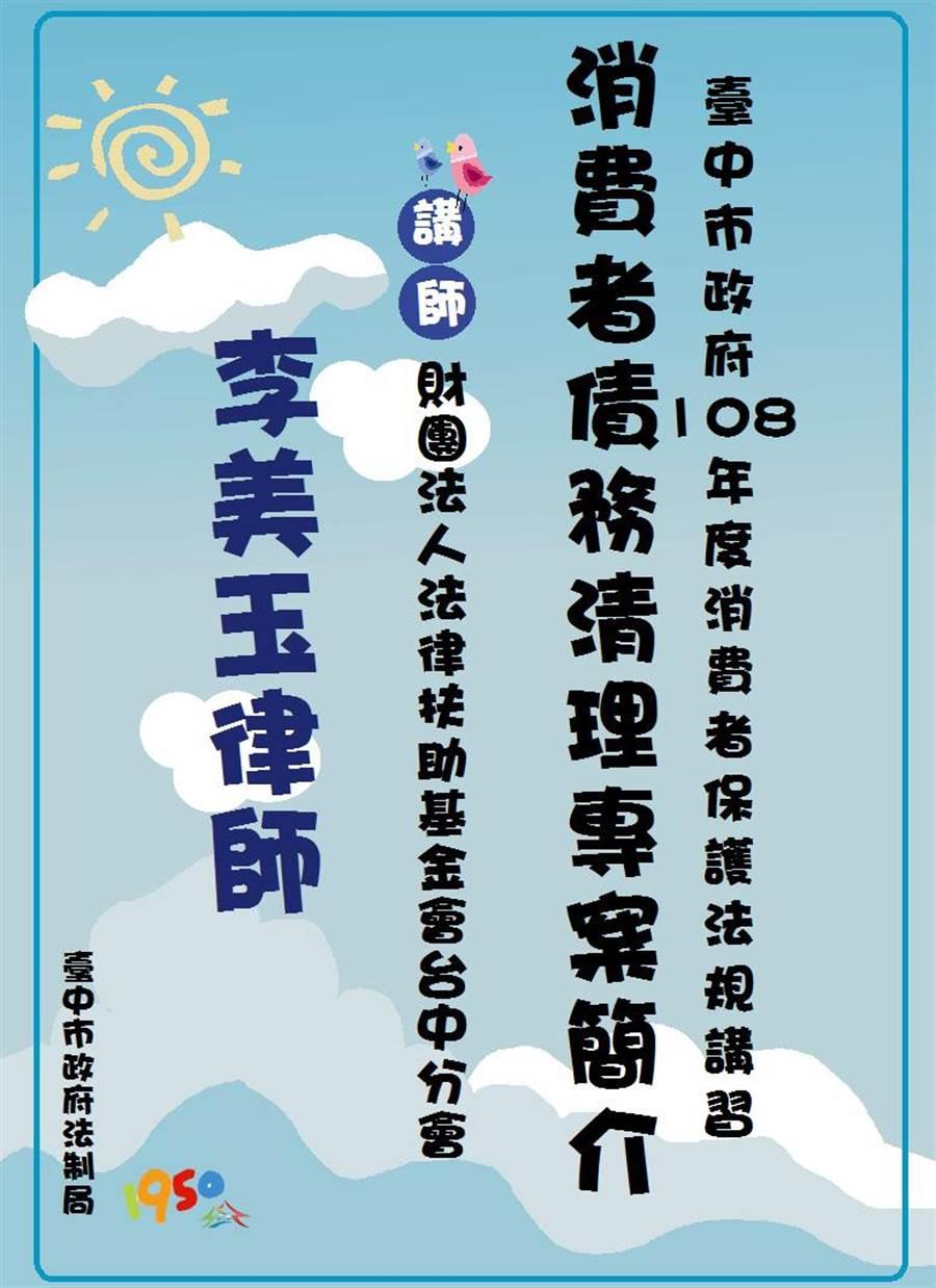 台中市政府法制局將在台灣大道市政大樓4樓集會堂,舉辦「消費者保護法規講習」,歡迎民眾報名參加。(台中市政府法制局提供/陳世宗台中傳真)