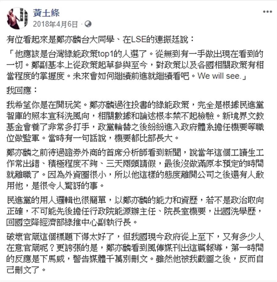 黃士修在臉書上爆料鄭亦麟曾在外商公司任職。(圖/翻攝自臉書)