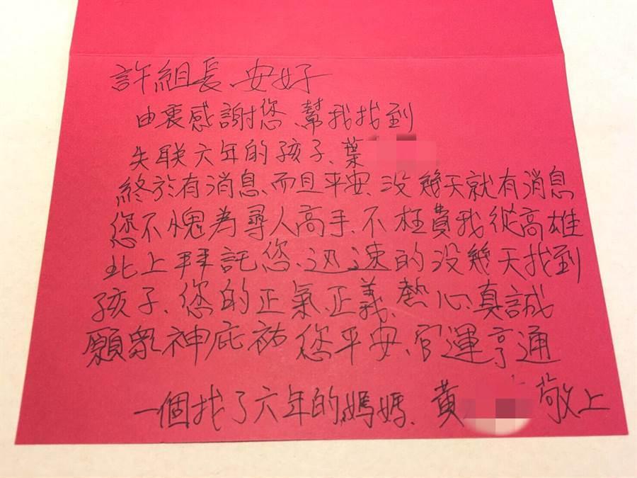 葉母接到失聯6年愛子電話,寫信感謝尋人神探許耀彬。(警方提供,許家寧/基隆傳真)