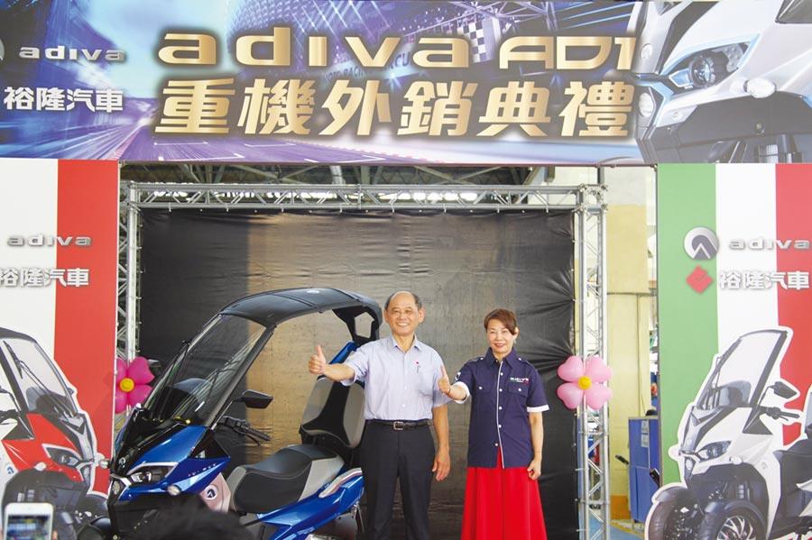 裕隆為亞帝發(ADVIA)代工生產三輪重機,首批車6日下線外銷,裕隆總經理姚振祥(左)、亞帝發全球社長Rinda Lee(右)一同出席見證。圖/業者提供