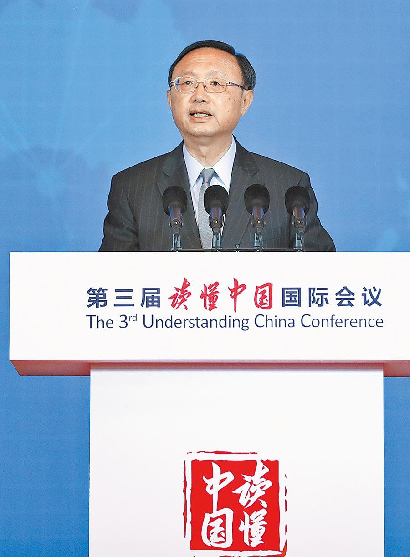 2018年12月16日,中共中央外事委辦公室主任楊潔篪出席「讀懂中國」國際會議。(中新社)