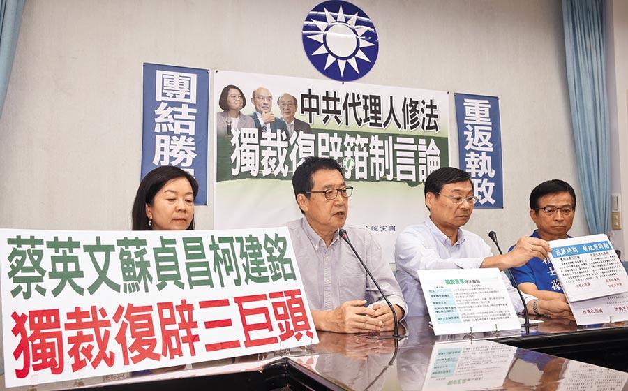 2019年7月22日,國民黨立法院黨團召開「中共代理人修法 獨裁復辟箝制言論」記者會。(本報系資料照片)
