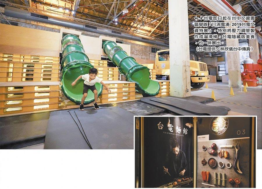 台電即日起在台中文資園區舉辦「川流電湧-2019台電文資特展」,特別將壓力鋼管製作成溜滑梯,台電隱藏版美食,也一併展出。(台電提供/林欣儀台中傳真)