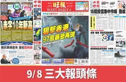 9月8日三報頭版要聞