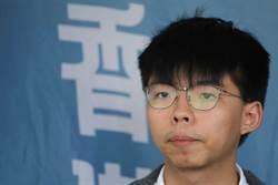 黃之鋒「違反保釋條件」香港機場被捕
