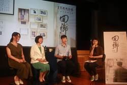 王育德紀念館1周年 獻映《回鄉》Huê-hiong首映會