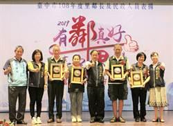 績優小螺絲及民政人員  獲表揚掌聲響起