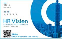 HR Vision論壇 10月2日星 期 三 登場