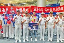 以中華民國為名 國軍前進世界儀隊賽