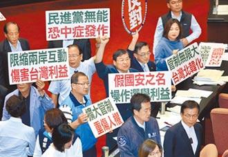 國民黨撂話 窮洪荒之力擋修法