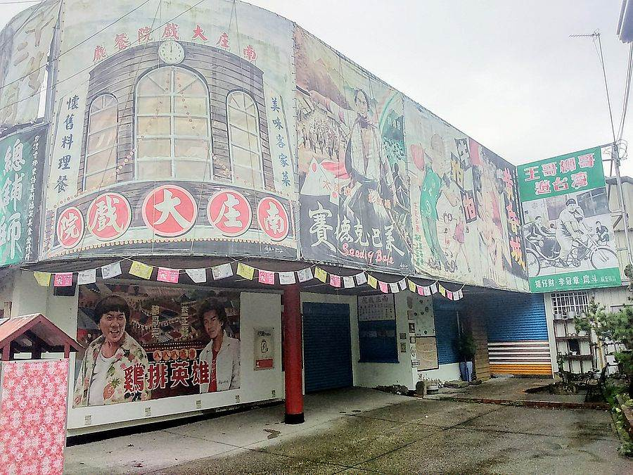 「南庄老戲院」手繪電影看板展現過往風華。