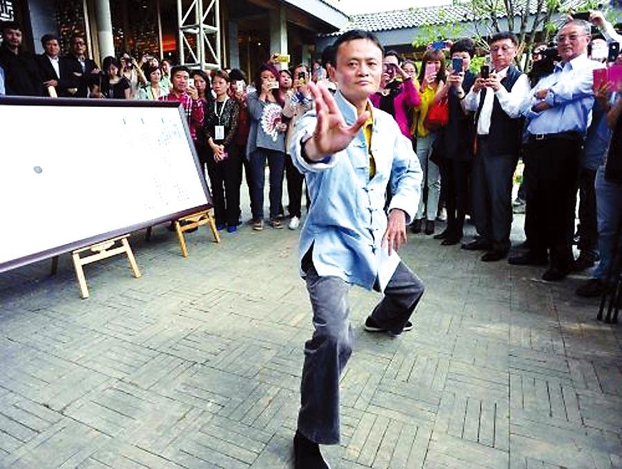 淘寶網創辦人馬雲愛打太極拳。圖/摘自網路