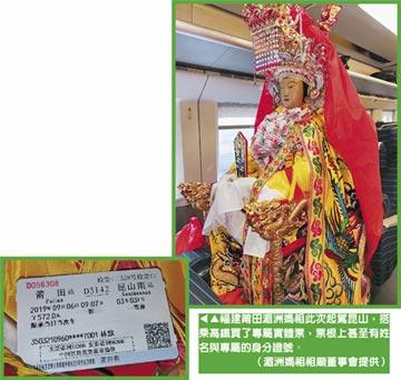 湄洲媽搭高鐵 票根身分證號有玄機
