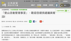 唐鳳推廣開放山林徵詢民意 有望造福無數山友