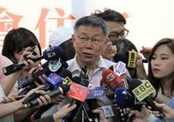 郭董傳中秋節前後出征  柯P:台灣歷史上最關鍵的8天