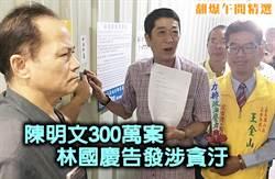 《翻爆午間精選》陳明文300萬案 林國慶告發涉貪汙
