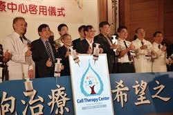 東台灣第一 慈濟細胞治療中心9日揭牌
