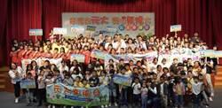 元大連五年送愛南台灣 嘉惠逾千位學童