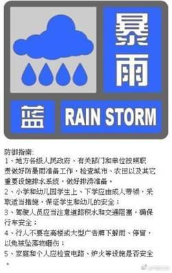 北京暴雨大風藍色預警雙發 部分地區陣風可達8級