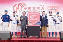 華南金多元化推動體育 支持國家隊