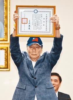 台灣政情 郭若獨立參選-郭台銘動向受矚目 就是斷開國民黨