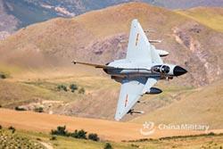 苦練低空戰術 殲-10B殲-10S鑽山谷