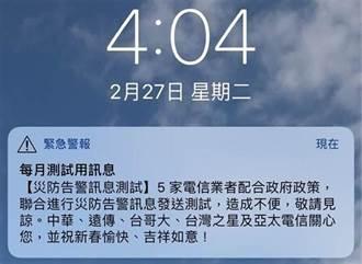 全台警戒 五大電信今下午4點有災防告警測試
