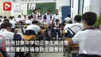 為了一個位坐輪椅同學 全班「集體搬家」