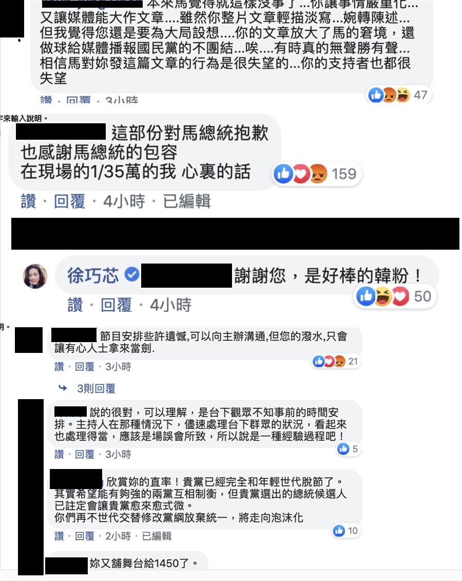 其中一些網友回應,又氣又擔心會被對方拿來做文章。 (圖/摘自徐巧芯 FB)