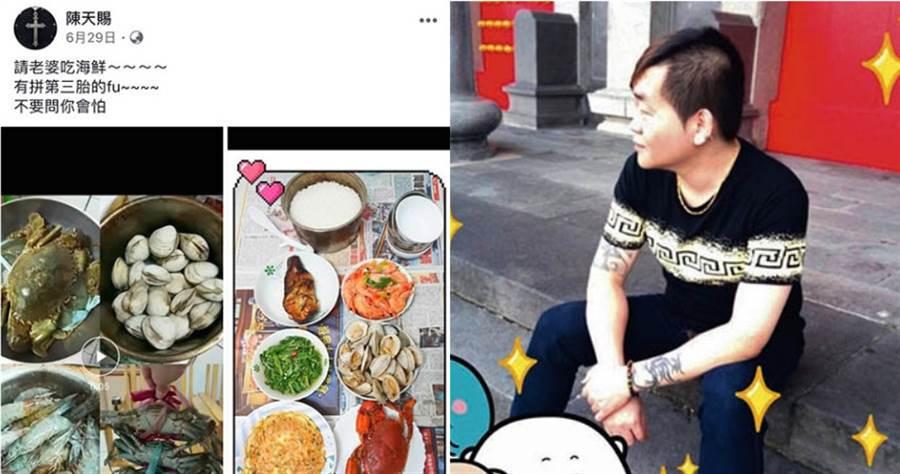 鑄下大錯後,陳天賜仍有心情「做人」,甚至在臉書上傳與老婆大吃大喝的照片。(圖/翻攝陳天賜臉書)