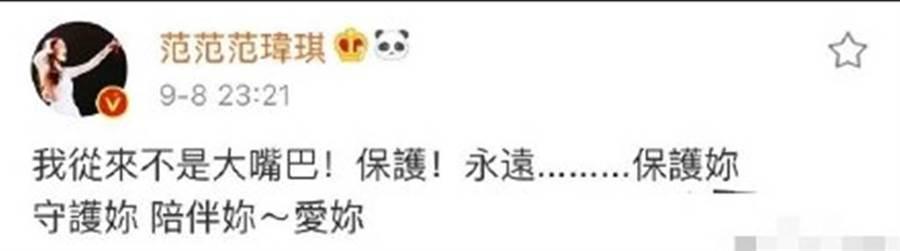 范瑋琪發文澄清並非大嘴巴,隨後則立即將貼文刪除。(圖/微博)