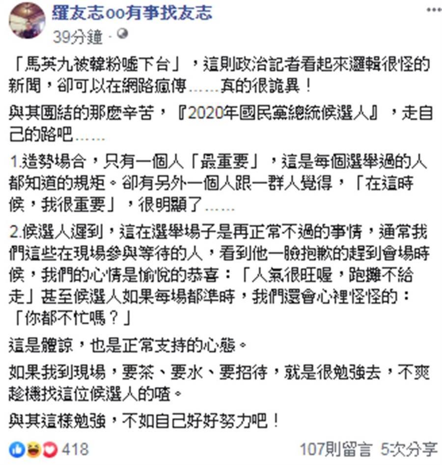羅友志臉書全文。(圖/羅友志臉書)